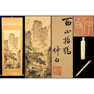 仲白 西山招鶴図 手巻き画絵巻 在銘 画軸 絹本 書軸 お寺 WWKK154(書)