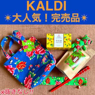 カルディ(KALDI)のラスト1点 ✴︎店舗限定商品✴︎ 客家柄ミニバッグ 青♡(ノベルティグッズ)