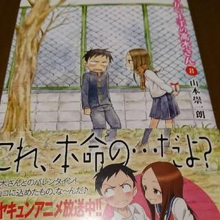 ショウガクカン(小学館)のからかい上手の高木さん 8、9(少年漫画)
