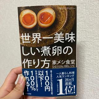 コウブンシャ(光文社)のレシピ本 世界一美味しい煮卵の作り方(料理/グルメ)