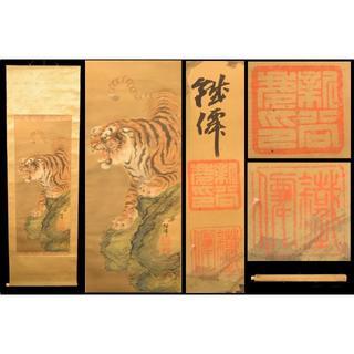 虎 手巻き画絵巻 在銘 絹本 肉筆 立軸 年代保証 書法 掛け軸 WWKK155(書)