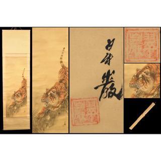 翠巖 虎 手巻き画絵巻 在銘 絹本 肉筆 江戸 立軸 年代保証 WWKK156(書)