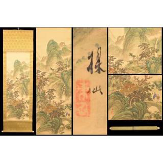 彩色山水 手巻き画絵巻 在銘 画軸 絹本 書軸 お寺 肉筆 立軸 WWKK157(書)