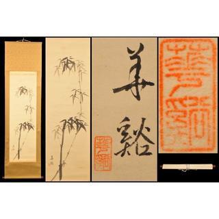 竹 水墨 手巻き画絵巻 在銘 画軸 紙本 書軸 お寺 肉筆 古画WWKK158(書)