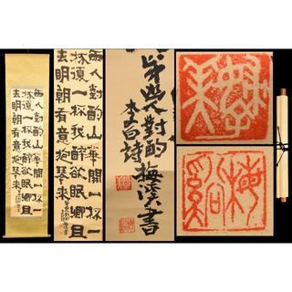 梅溪 李白詩 手巻き画絵巻 在銘 紙本 肉筆 江戸 立軸 年代保証WWKK159(書)