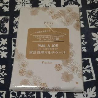 ポールアンドジョー(PAUL & JOE)のゼクシィ3月号 付録 PAUL&JOE家計管理マルチケース(その他)