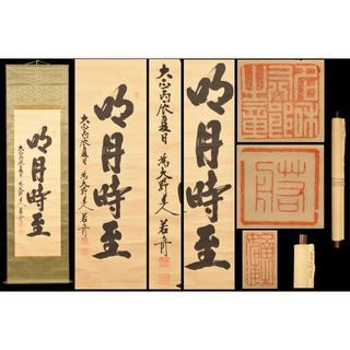 名和又八郎 海軍大将 手巻き一行書 在銘 大正 古書 書軸 紙本 WWKK161(書)
