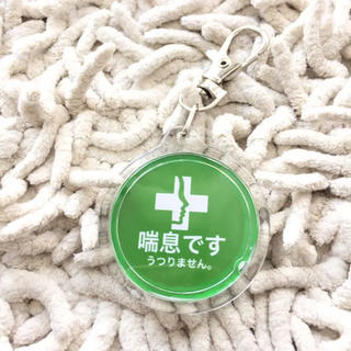 喘息キーホルダー 花粉症キーホルダー アピールキーホルダー(その他)