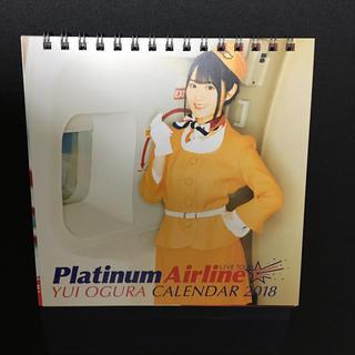 小倉唯LIVE TOUR Platinum Airline 卓上カレンダー(カレンダー)