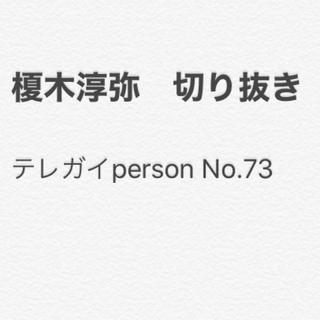 榎木淳弥 切り抜き テレガイパーソンNO,73(切り抜き)