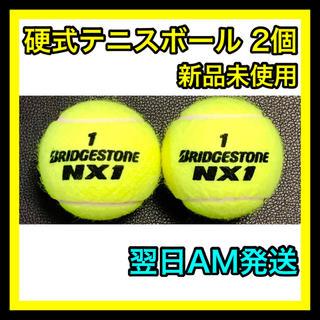 ブリヂストン(BRIDGESTONE)の【新品】硬式 テニス ボール ブリヂストン NX1 BRIDGESTONE 2個(ボール)