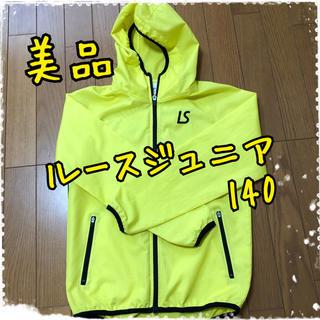 LUZ - ⚽️ルース ジュニア用ピステジャケット 140⚽️