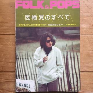 FOLK&POPS 因幡晃のすべて ♥全曲完全コピー♥(ポピュラー)