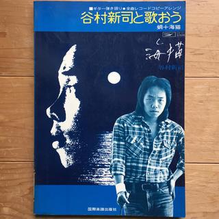 谷村新司と歌おう 蜩+海猫 ♥全曲レコードコピーアレンジ♥(ポピュラー)