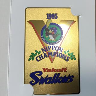ヤクルト(Yakult)の95年 ヤクルトスワローズ優勝 テレカ(記念品/関連グッズ)