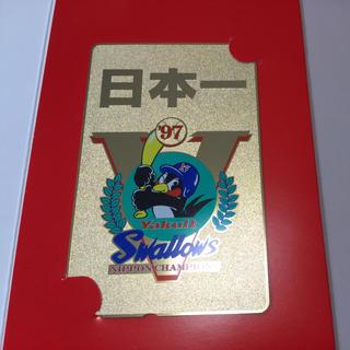 ヤクルト(Yakult)の97年 ヤクルトスワローズ優勝 テレカ 赤(記念品/関連グッズ)