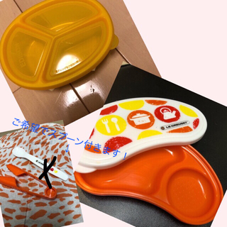 ルクルーゼ(LE CREUSET)のおまけ付き☆ エジソン タッパー &ル・クルーゼ ヌードルカッター プレート(離乳食器セット)