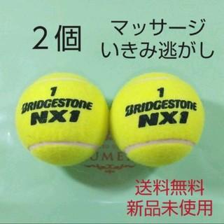 ブリヂストン(BRIDGESTONE)のテニスボール 2個 新品未使用(ボール)