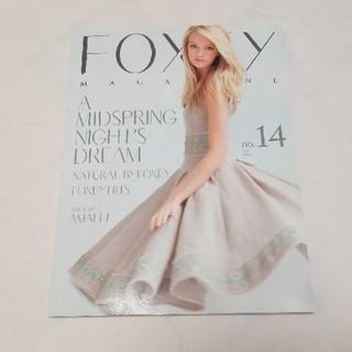 フォクシー(FOXEY)のフォクシーマガジン 14号(ファッション)