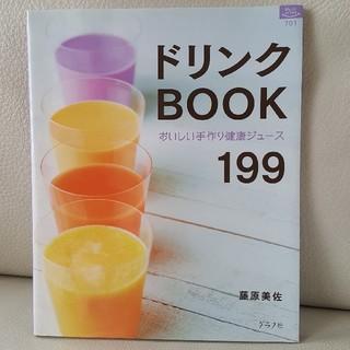 グラフ(graf)のドリンクbook おいしい手作り健康ジュ-ス199(料理/グルメ)