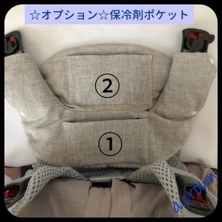 ベビービョルン(BABYBJORN)の☆スタイの保冷剤ポケットについて☆(外出用品)