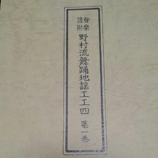 野村流 工工四 第一巻(その他)
