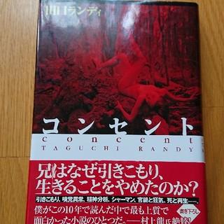 「コンセント」田口ランディ(文学/小説)