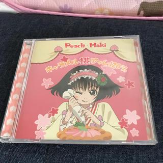 コウダンシャ(講談社)のキャラメル桃ジャム120% CD(ポップス/ロック(邦楽))