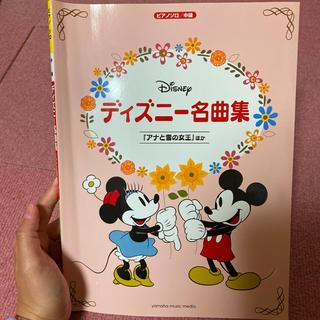 ディズニー(Disney)のディズニー名曲集(楽譜)