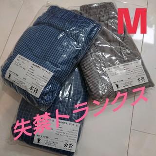 新品❤M❤失禁トランクス3枚セット!尿漏れパンツ♥介護♥失禁パンツまとめ売り(トランクス)