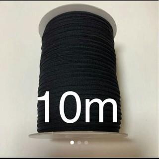 グンゼ(GUNZE)のウーリースピンテープ マスクゴム 黒 10メートル グンゼ(生地/糸)
