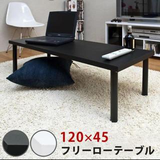 おじゃらぬ丸様専用 ブリーローテーブル120×45(ローテーブル)
