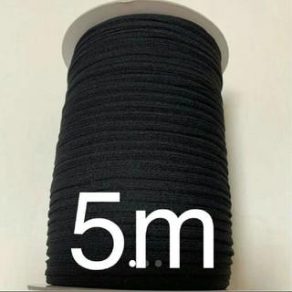 グンゼ(GUNZE)のウーリースピンテープ マスクゴム 黒 5メートル グンゼ(生地/糸)