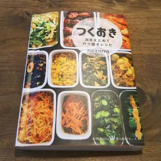 コウブンシャ(光文社)のつくおき 週末まとめて作り置きレシピ nozomi(料理/グルメ)