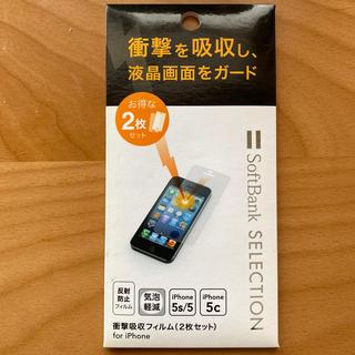 Softbank - iPhone5s/5  5c  フィルム