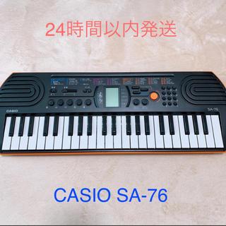 カシオ(CASIO)のCASIO SA-76 ミニキーボード(キーボード/シンセサイザー)