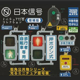 日本信号ミニチュア灯器コレクション 増補版 全5種セット(模型/プラモデル)
