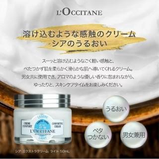 ロクシタン(L'OCCITANE)のロクシタン (ボディクリーム)