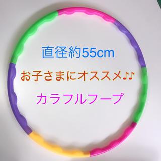 ♪組み立て式フラフープ カラフル キッズ ジュニア 遊び(その他)