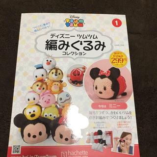ディズニー(Disney)のディズニーツムツム編みぐるみコレクション(あみぐるみ)
