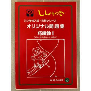 【masa様】伸芽会 オリジナル問題集4冊セット(語学/参考書)