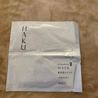 シセイドウ(SHISEIDO (資生堂))の資生堂 HAKU(パック/フェイスマスク)