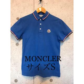 モンクレール(MONCLER)の中古美品!!MONCLER モンクレール 正規品 Sサイズ(ポロシャツ)