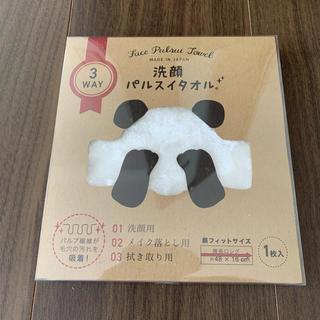 【新品】パルスイタオル(洗顔ネット/泡立て小物)