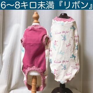 6〜8キロ未満『リボン柄』少量作製 メルロコ ダックス スローボート 犬服(ペット服/アクセサリー)