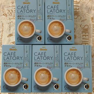 エイージーエフ(AGF)のカフェラトリー 濃厚クリーミーカフェラテデカフェ 5箱(コーヒー)