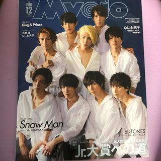 ジャニーズ(Johnny's)のMyojo SnowMan 表紙 2019年 12月号(その他)