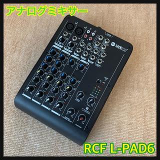 アナログミキサー RFC L-PAD 6(ミキサー)