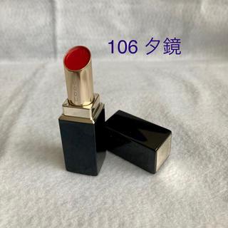 スック(SUQQU)のSUQQU スック モイスチャーリッチリップスティック 106 夕鏡 限定(口紅)