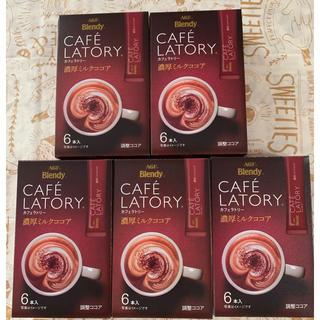 カフェラトリー 濃厚ミルクココア 5箱